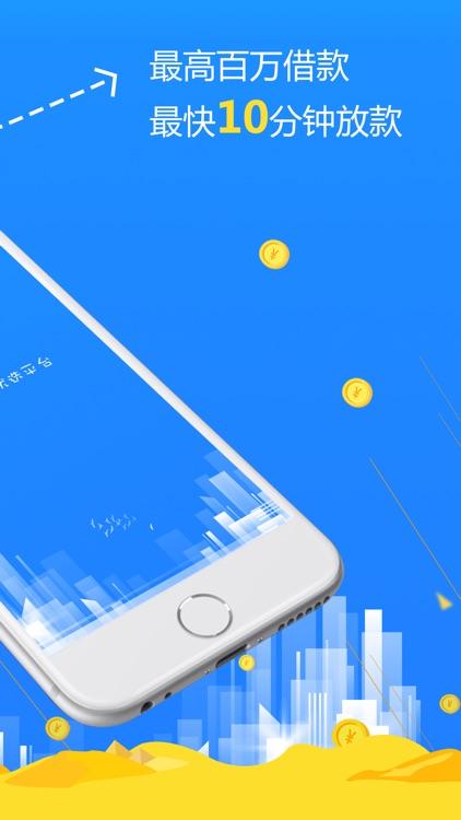现金闪贷-借钱快的手机快速借钱软件