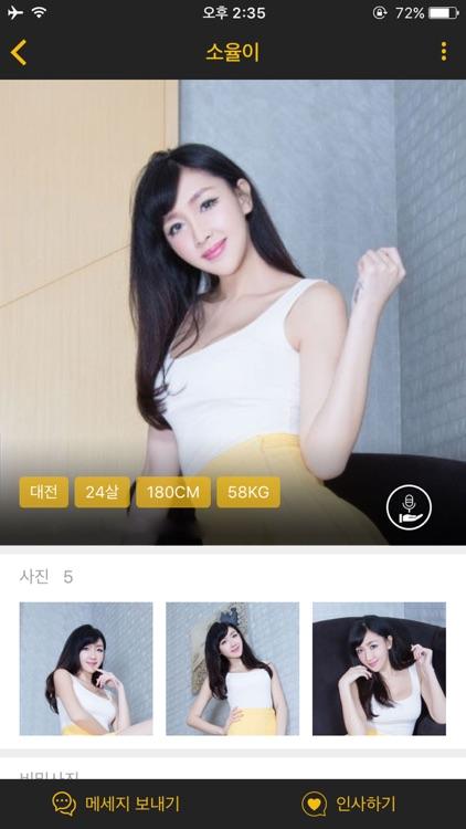 따먹기-채팅,친구만들기 screenshot-3