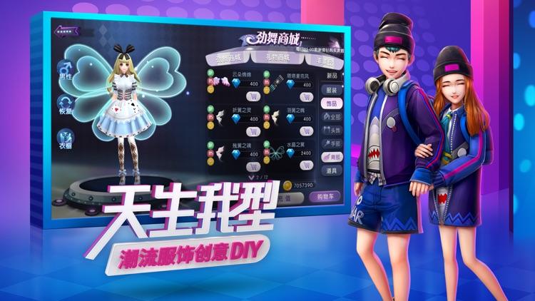 劲舞团-约会大作战甜蜜开启 screenshot-3