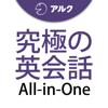 究極の英会話 【All-in-One版】 添削機能つき