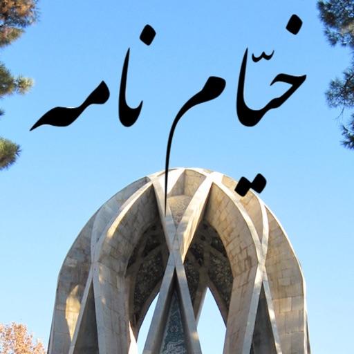 Khayam Nameh