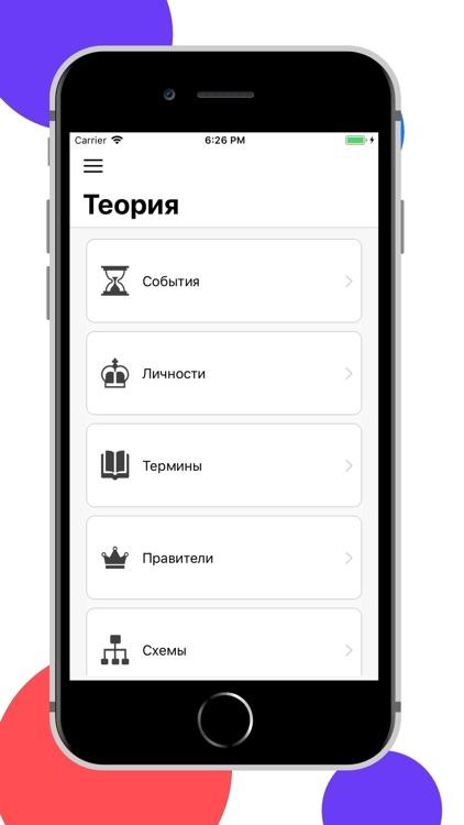 ЕГЭра: История России