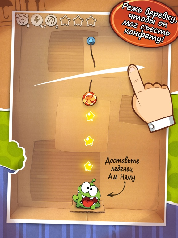 Cut the Rope HD™ для iPad