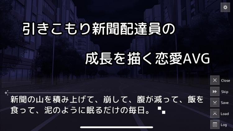新聞物語 ~Full〜 screenshot-3