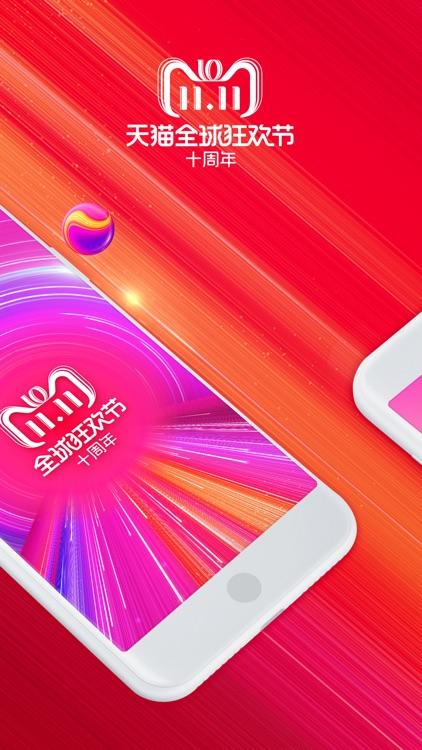 taobao - Shopping screenshot-0