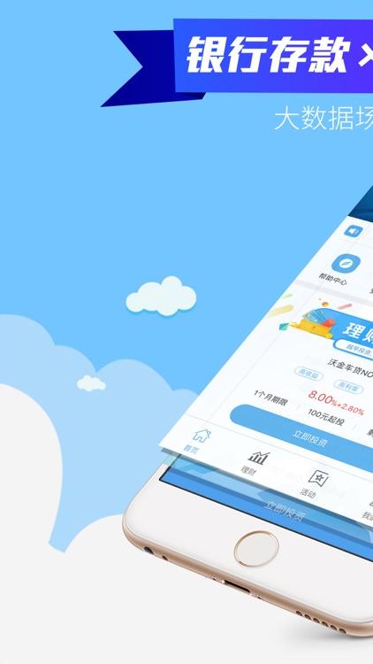 天泰理财-15%收益理财平台手机银行管家