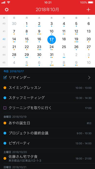 Fantastical 2 for iPhoneのおすすめ画像4