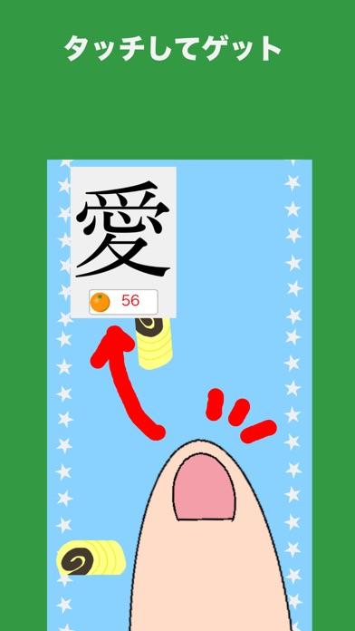 愛媛ゲーム【みきゃんと名産キャッチ】紹介画像2