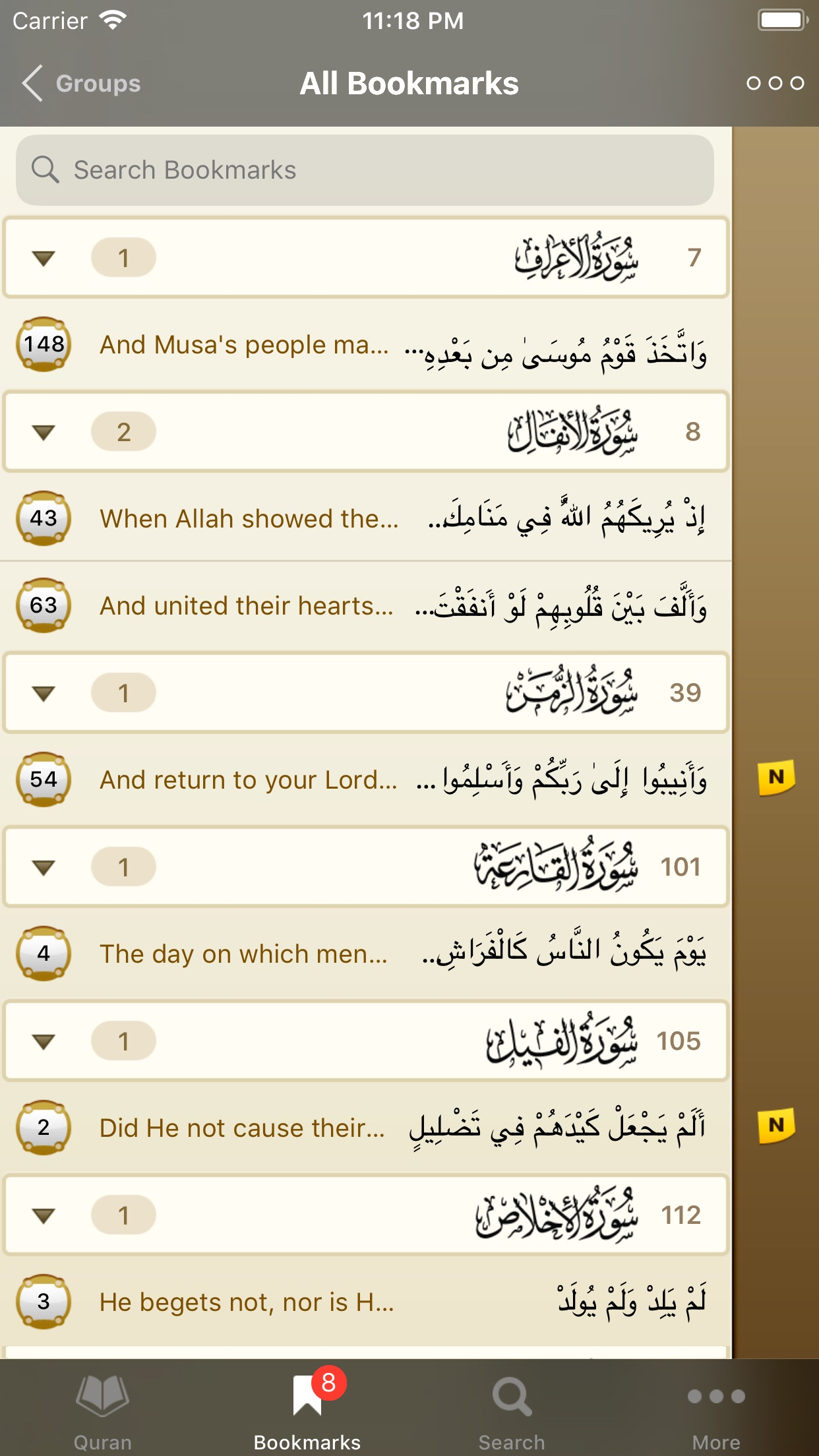 iQuran Screenshot