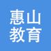 109.惠山教育
