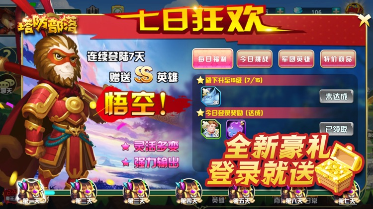 塔防部落-经典塔防手游魔幻版 screenshot-2