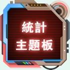 國中數學統計主題板 icon