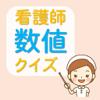 看護師数値クイズ-TORU SHIRAKAWA