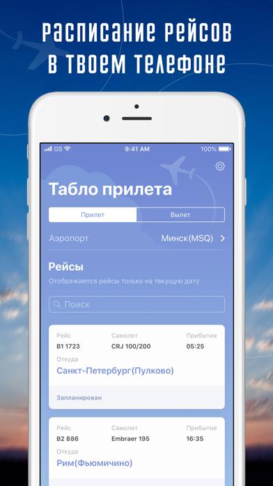 FLY! - Аэропорт Минск MSQСкриншоты 1