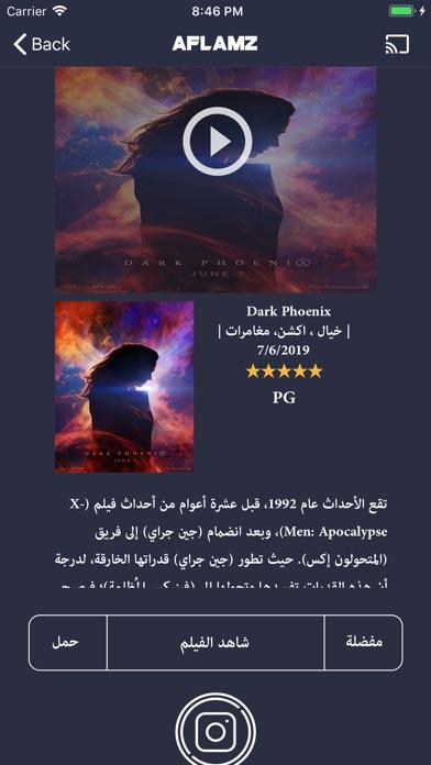Screenshot for AFlamz in United Arab Emirates App Store