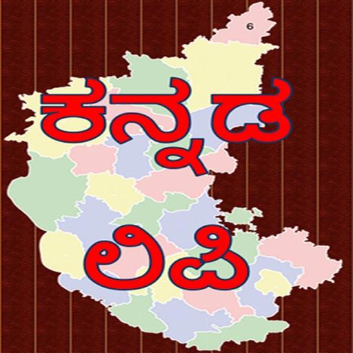Kannada Lipi by Prathibha Eraiah