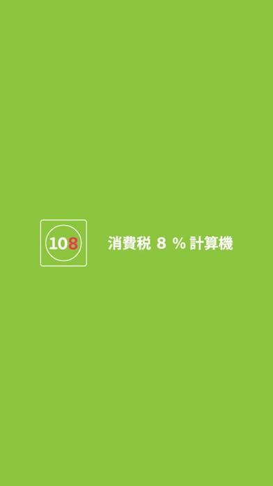 消費税8%計算機のスクリーンショット4