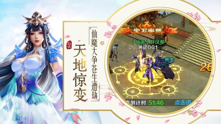 天刀情缘:梦幻仙侠道-超人气唯美仙侠动作手游 screenshot-0