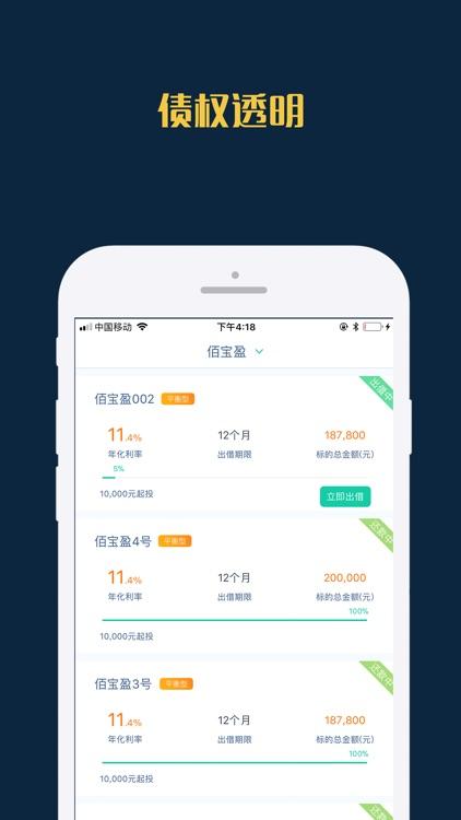 佰宝金服 screenshot-2