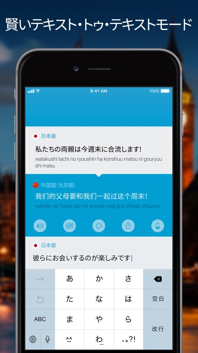 音声&翻訳 - 翻訳機 ScreenShot2