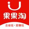 果果淘-购物领优惠券省钱APP
