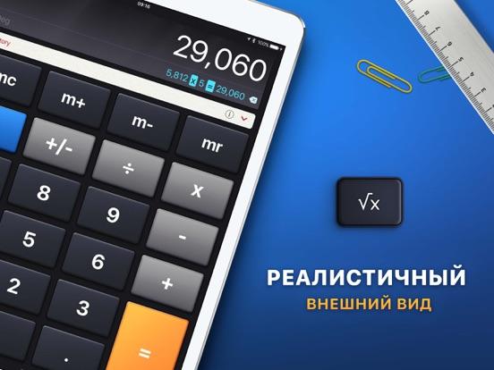 Калькулятор HD Скриншоты8