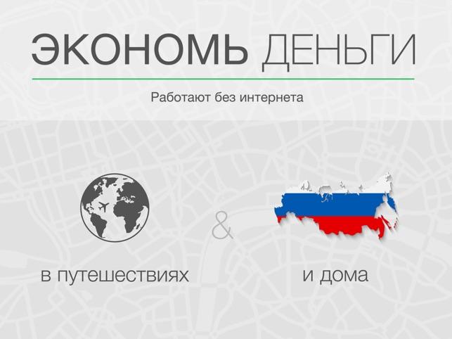 MAPS.ME – Оффлайн карты Screenshot