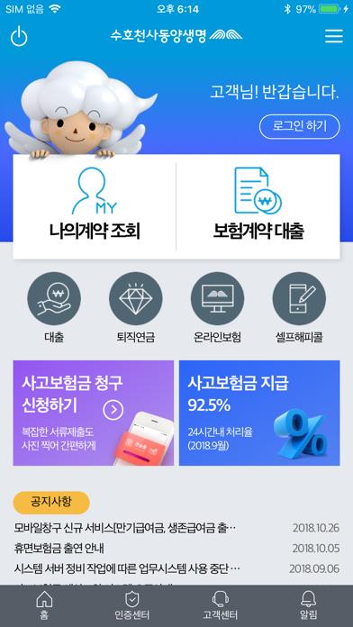 동양생명 모바일창구 for Windows