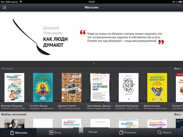 Книги МИФ: полезные книги Screenshot
