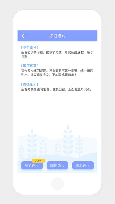考试通——二级建造师 screenshot 3