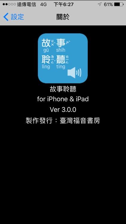 故事聆听(有声APP) screenshot-3