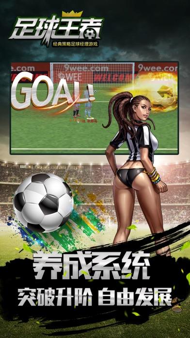 足球王者-足球游戏