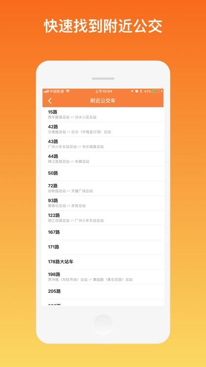 广州实时公交-最精准的实时公交查询APP screenshot-4