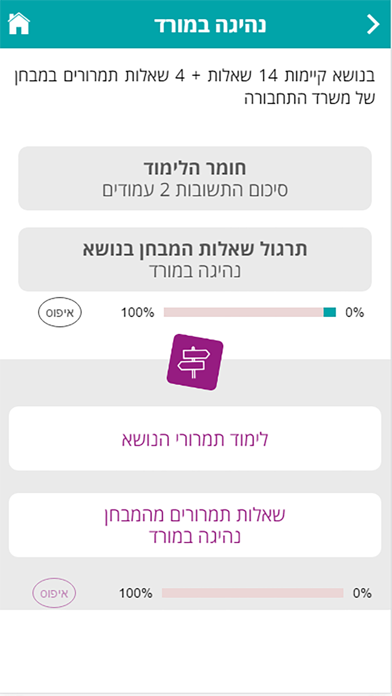 עברתי Screenshot 4