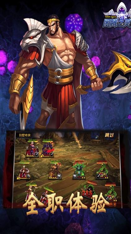 图腾之灵-回合制卡牌手游 screenshot-3