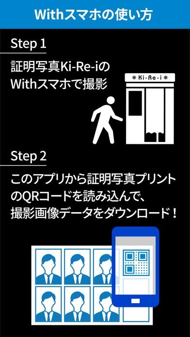 Ki-Re-i Photo(証明写真&写真プリント-ピプリ)紹介画像3