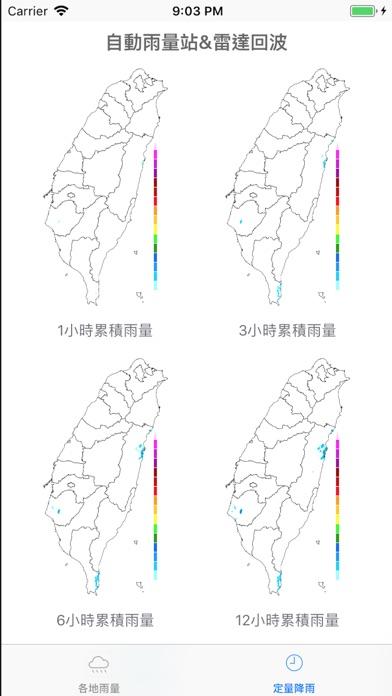 雨量資訊屏幕截圖3