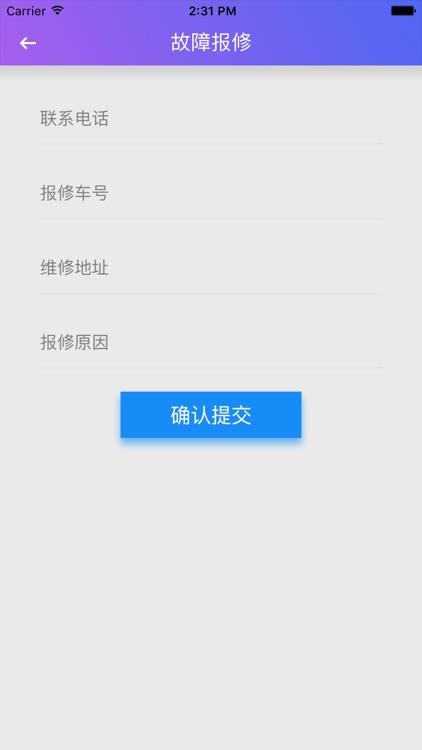 亿车管-渣土帮帮 screenshot-4
