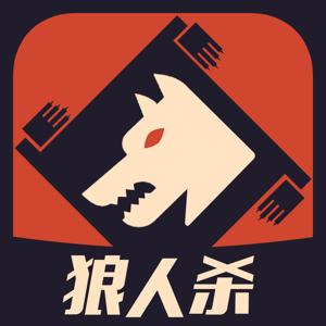 狼人杀-有点烧脑的社交推理游戏 app