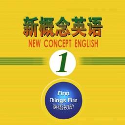 新概念英语第一册-轻松学英语秘方