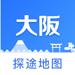 大阪中文地图 - 日本Osaka离线导航