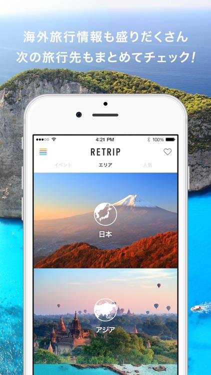 RETRIP[リトリップ]-旅行・おでかけ・観光まとめ screenshot-4