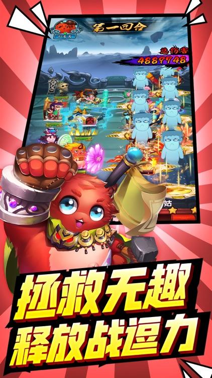 超时空乱斗-三国西游魔王大乱斗 screenshot-3