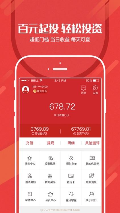 涌泉理财(保利版)-安全高收益金融投资理财平台 screenshot-3