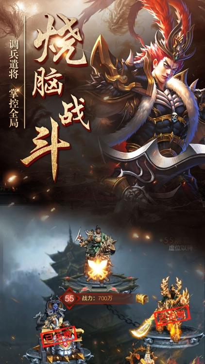 问剑三国:三国策略手游 screenshot-4