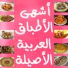 أشهى الأطباق العربية الأصيلة