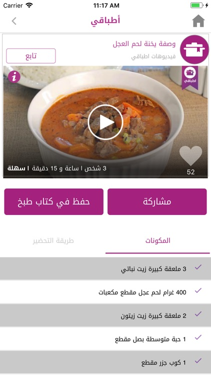 اطباقي screenshot-2