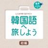 韓国語へ旅しよう初級 - iPhoneアプリ