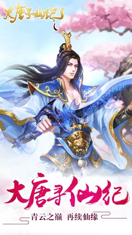 大唐寻仙纪—全民仙侠御剑天下