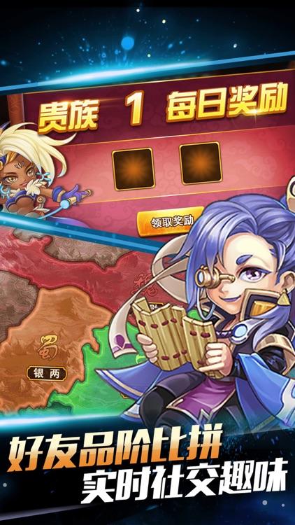 真塔防三国-休闲策略塔防手游 screenshot-4